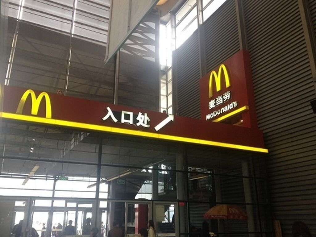 Hay un McDonalds dentro de la feria.